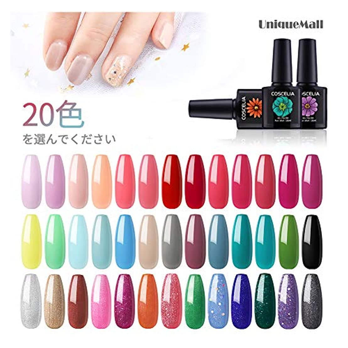 ビタミンこしょうストレスジェルネイル カラー10ML【 全20色】 UVカラージェル セルフネイル キット ネイルカラージェル マニキュア ジェルカラー 20本初心者ネイルセット 20色を自由に選ぶことができる