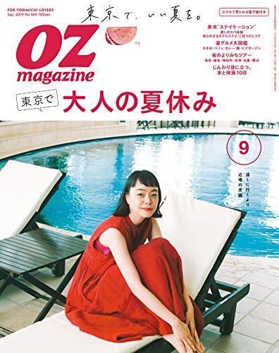 OZmagazine 2019年 9月号No.569 東京で夏休み (オズマガジン)