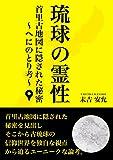 琉球の霊性 首里古地図に隠された秘密 へにのとり考