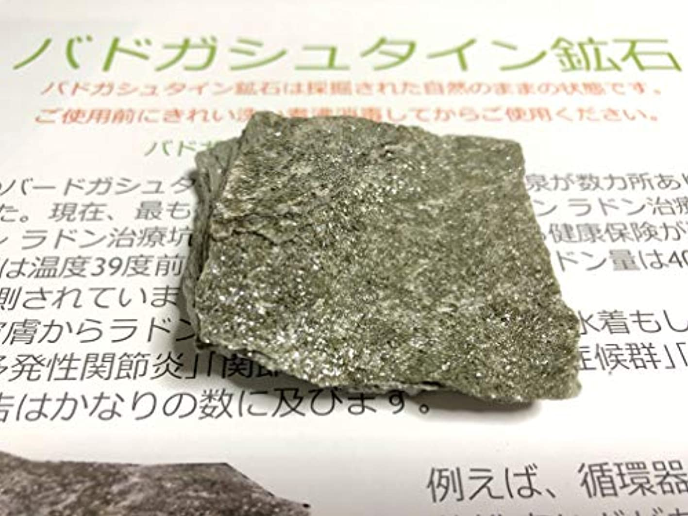レース空レースバドガシュタイン鉱石 クラス3 約1~4μSV/h未満 (約100g詰め)