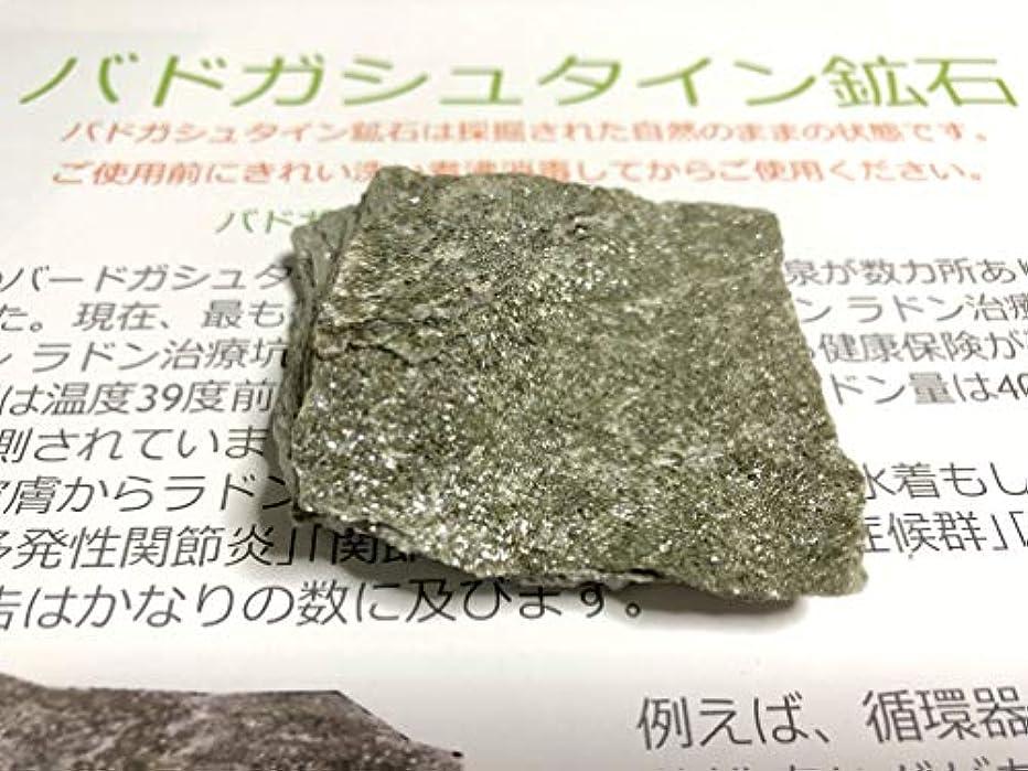 実用的嬉しいですリーフレットバドガシュタイン鉱石 クラス4 4~9μSV/h未満 (約100g詰め)