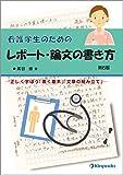 看護学生のためのレポート・論文の書き方 ―正しく学ぼう「書く基本」「文章の組み立て」