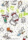 眠れぬ夜の奇妙な話コミックス だらだら日和 / TONO のシリーズ情報を見る