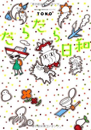 眠れぬ夜の奇妙な話コミックス だらだら日和 (ソノラマコミックス)の詳細を見る
