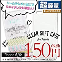 iPhone6 / iPhone6s ケース クリア iPhoneカバー ソフトタイプ