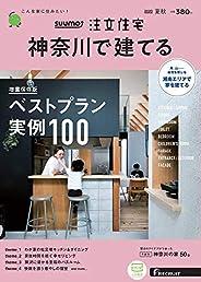 「神奈川」 SUUMO 注文住宅 神奈川で建てる 2020 夏秋号
