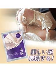 FOYAGE 角質ごと皮を取り除く足パック2袋40ml入り(4足セット)7日間で足の皮が生まれ変わり刺激もなく、一度で効果がみられます