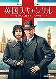 英国スキャンダル~セックスと陰謀のソープ事件 [DVD]