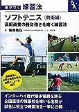 差がつく練習法 ソフトテニス―高田商業の勝負強さを磨く練習法 前衛編