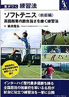 ソフトテニス 《前衛編》 高田商業の勝負強さを磨く練習法 (差がつく練習法)