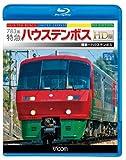 783系 特急ハウステンボス HD版 博多~ハウステンボス(Blu-ray Disc)
