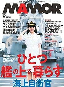 MAMOR(マモル) 2016 年 09 月号 [雑誌] (デジタル雑誌)