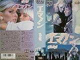 エマノン[VHS]