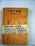 文明の実験―西洋のゆくえ (1963年)