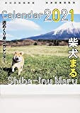2021年 柴犬まる週めくり卓上カレンダー ([カレンダー])
