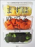 もっと野菜が食べたいから まずはゆでる! 画像