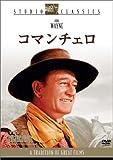 コマンチェロ[DVD]