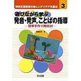 遊びながら学ぶ発音・発声、ことばの指導―簡単手作り教材20 (特別支援教育の楽しいアイデア支援法)