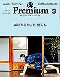 & Premium (アンド プレミアム) 2017年 3月号 [ 部屋と心と体を、整える。]