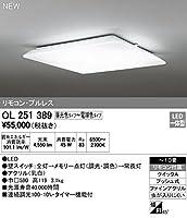 オーデリック シーリングライト OL251389