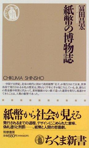 紙幣の博物誌 (ちくま新書)