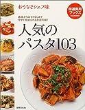 人気のパスタ103―おうちでシェフ味 (特選実用ブックス) 画像
