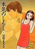 本気のしるし (2) (ビッグコミックス)