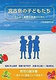 宮古島の子どもたち - そしゃく器官の発達のために (MyISBN - デザインエッグ社)