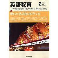 英語教育 2010年 02月号 [雑誌]