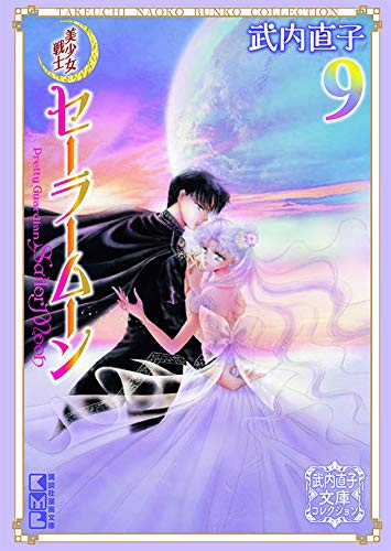 美少女戦士セーラームーン(9) 武内直子文庫コレクション (講談社漫画文庫)