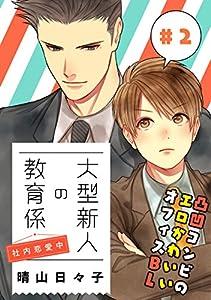 【単話】大型新人の教育係 2巻 表紙画像