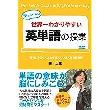 関先生が教える 世界一わかりやすい 英単語の授業 (中経出版)