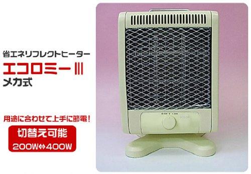 ツインズ 電気ストーブ 省エネリフレクトヒーター エコロミーIII EC3S-400 チョコホワイト メカ式