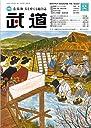 武道 2019年 02 月号 雑誌