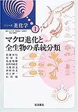 マクロ進化と全生物の系統分類 (シリーズ進化学 1)