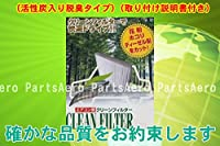 シルフィ エアコン用クリーンフィルター PC-214C