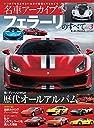 フェラーリのすべて VOL.3 (名車アーカイブ モーターファン別冊)