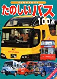 たのしいバス100点 (のりものアルバム (32))