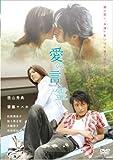 愛の言霊[DVD]