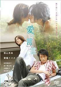 愛の言霊 [DVD]