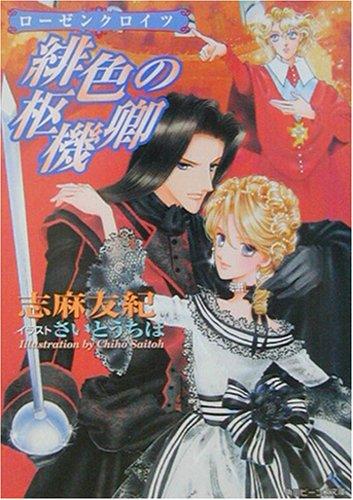 緋色の枢機卿―ローゼンクロイツ (角川ビーンズ文庫)の詳細を見る