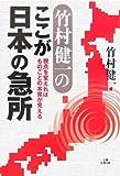竹村健一のここが日本の急所—視点を変えればものごとの本質が見える