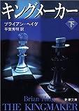 キングメーカー〈下〉 (新潮文庫)