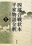 四部合戦状本平家物語全釈〈巻10〉