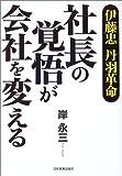 伊藤忠 丹羽革命…社長の覚悟が会社を変える
