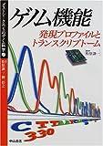 ゲノム機能―発現プロファイルとトランスクリプトーム (ポストシークエンスのゲノム科学)
