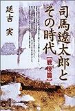 司馬遼太郎とその時代 戦後篇