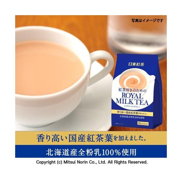 日東紅茶 ロイヤルミルクティーの紹介画像2