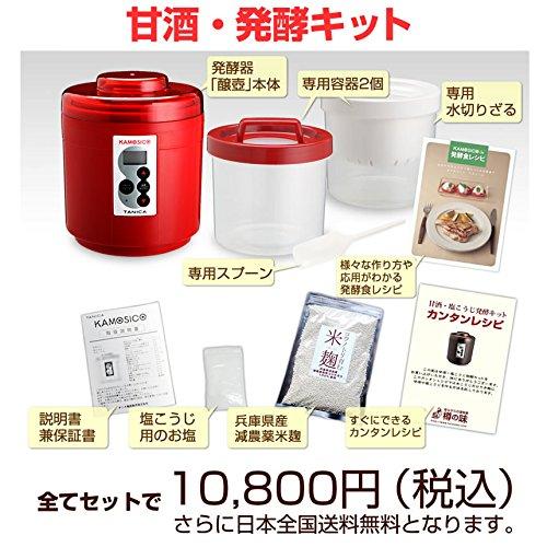 日本製 甘酒・塩こうじ発酵キット[醸壺][赤]