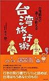 台湾観光の達人が教える台湾旅行術